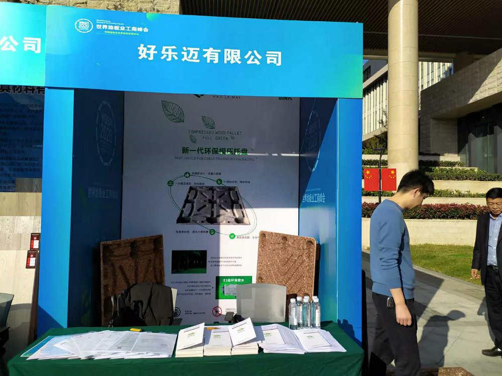 Global Pallet Annual Meeting Held in Changsha