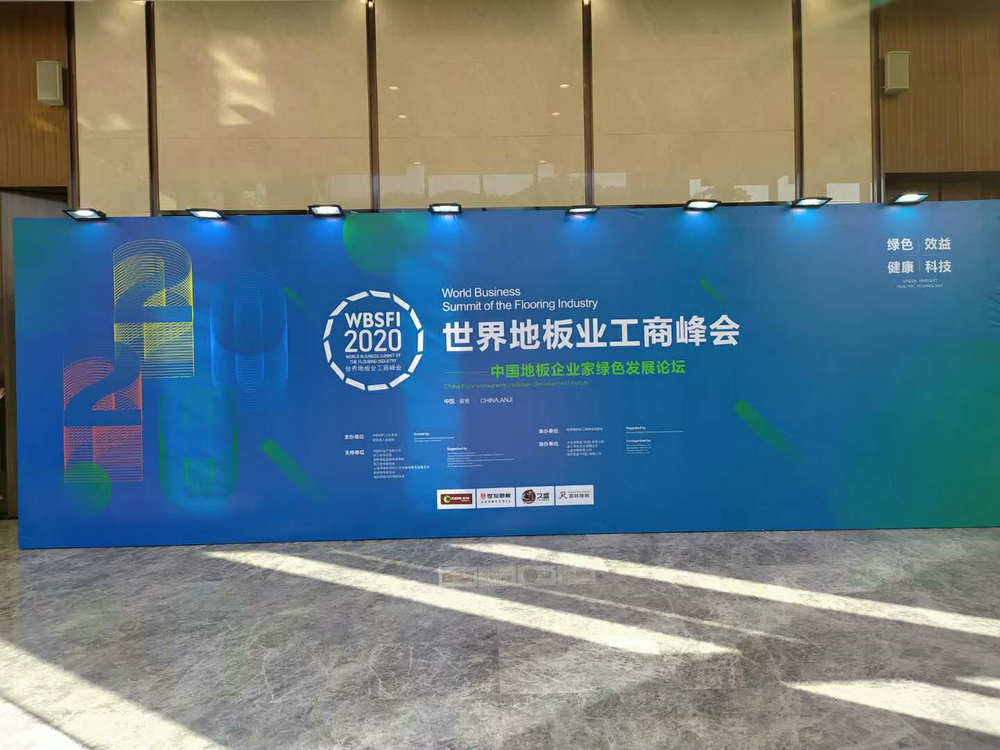 Our company participates in the World Business Summit of the Flooring Industry.